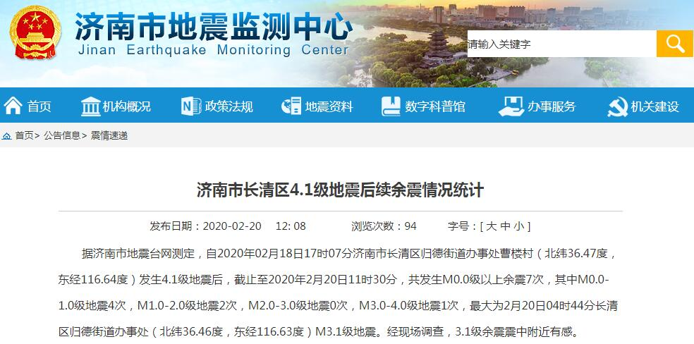 济南市长清区4.1级地震后已监测到余震7次