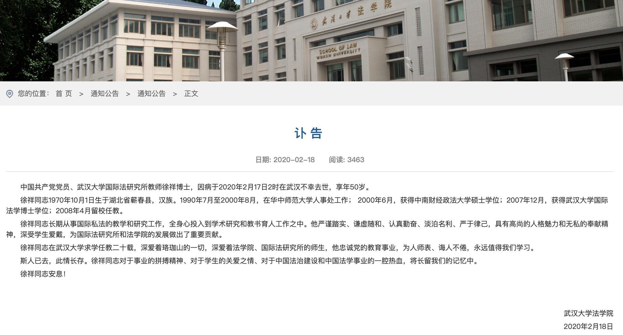 """武大教师徐祥:重教学的""""热心肠"""",去世前仍在调试网课图片"""