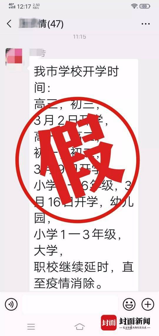 网传乐山3月2日起分批开学?乐山市教育局:不属实