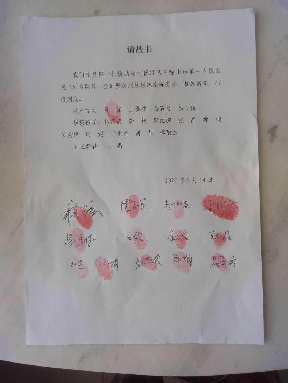 石嘴山市第一人民医院援襄医疗队写下请战书  15个鲜红的手印表达留襄决心