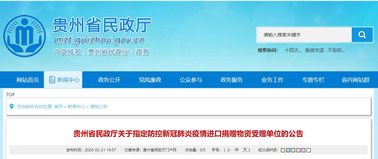 收藏!贵州省民政厅指定防控新冠肺炎疫情进口捐赠物资受赠单位名单
