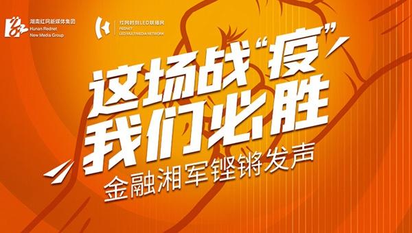 """金融湘军战""""疫""""  陶伟梁发声:疫情如火 责任如山"""