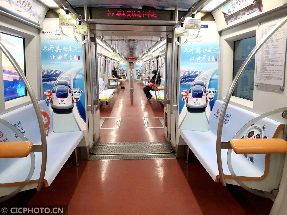 2022冬奥专列亮相地铁1号线