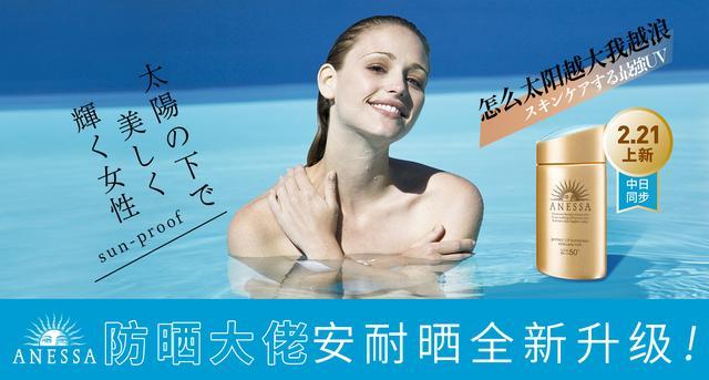 豌豆公主与日本同步首发资生堂2020版安耐晒