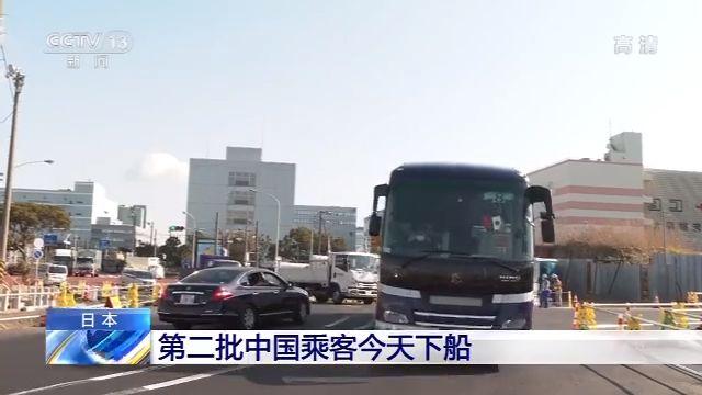 """第二批中国乘客离开日本""""钻石公主""""号邮轮(图2)"""