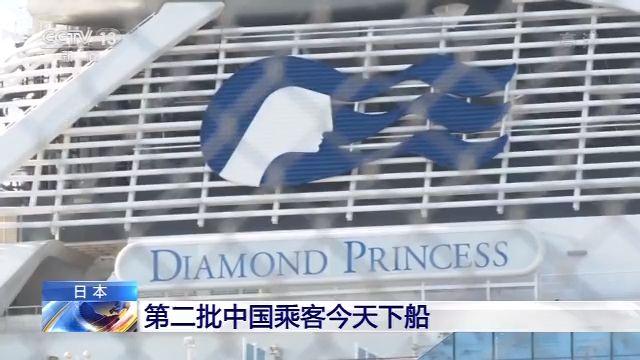 """第二批中国乘客离开日本""""钻石公主""""号邮轮(图1)"""