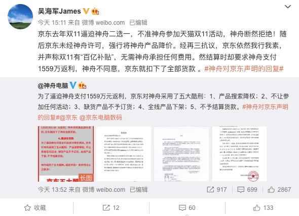 吴海军爆料:京东不准神舟参加天猫双11 强行降价