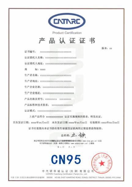 中汽研发布首批汽车空调滤清器CN95认证结果 9家通过