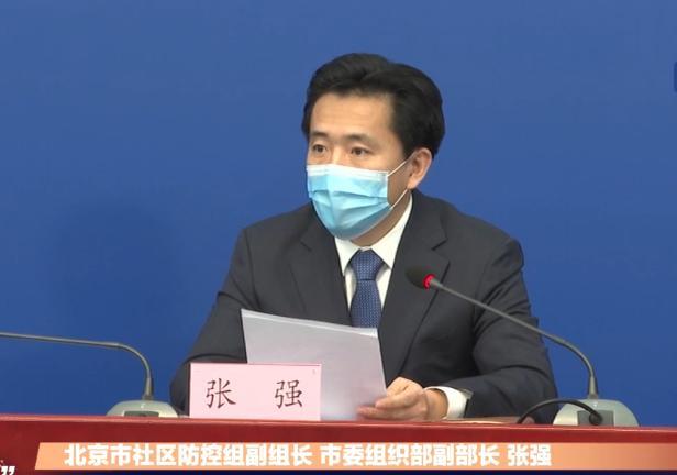 七类返京人群免除隔离14天:包括北三县等地来京工作人员图片