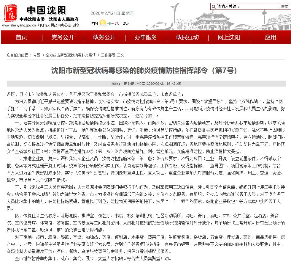 辽宁沈阳发布7号指挥令:恢复社会生活秩序 取消弹性工作制图片