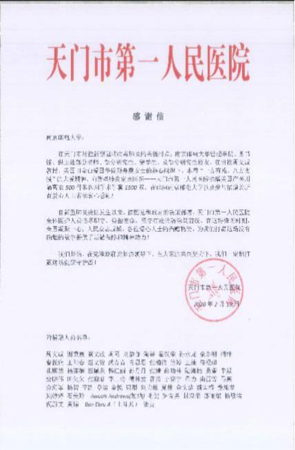 南京邮电大学:一封来自湖北天门的感谢信