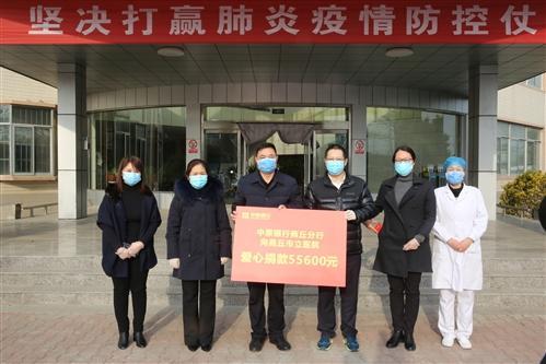 中原银行商丘分行 向市立医院捐款55600元