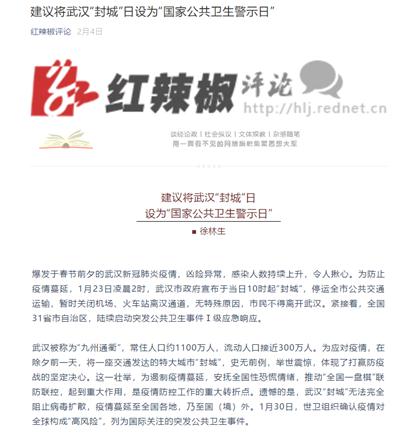 """12位在湘全国人大代表支持设立""""国家公共卫生警示日"""""""