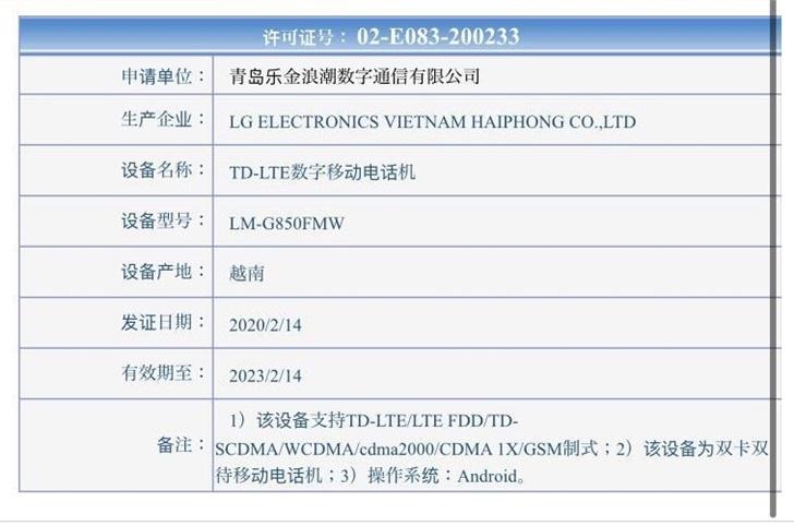 """欲重返中国市场?LGG8X""""惊现""""国行入网许可证"""