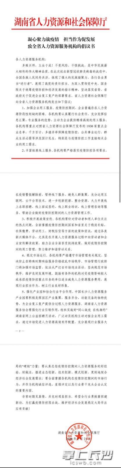 省人社厅发布致全省人力资源服务机构的倡议书(附全文)