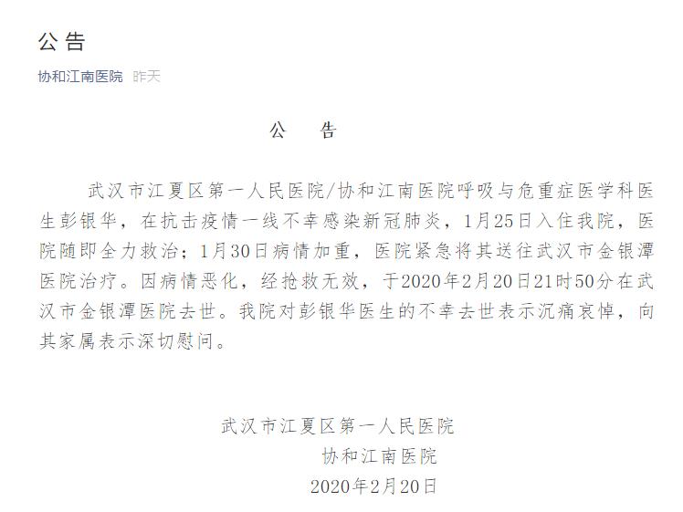 哀悼!武汉抗疫一线医生彭银华感染新冠肺炎去世图片