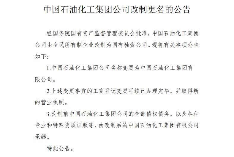 中石化改制为国有独资,更名为中国石油化工集团有限公司
