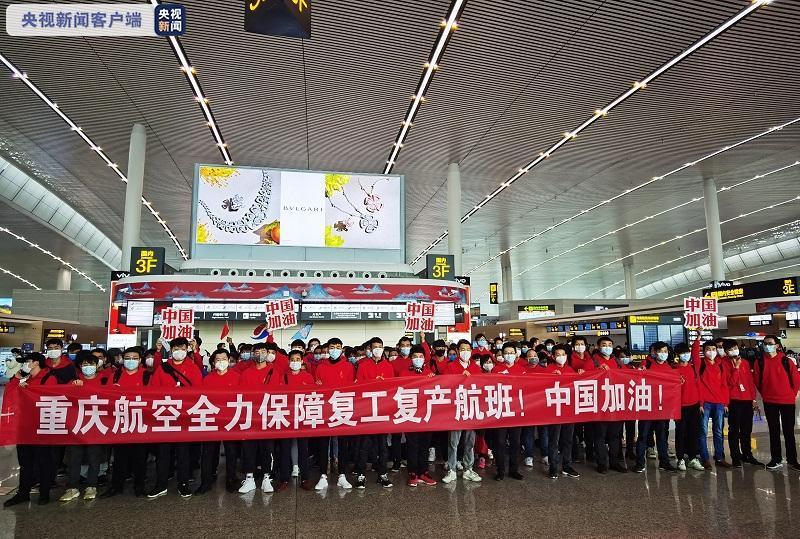 重庆首架复工包机航班搭载205名