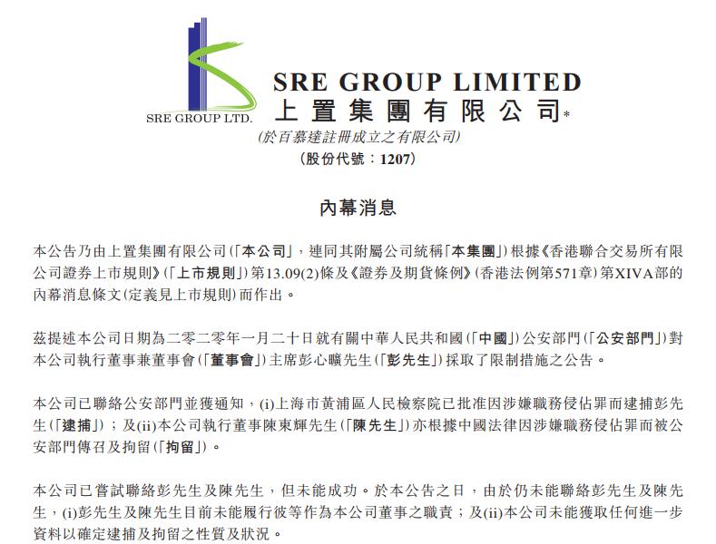 上置集团再陷危机:董事会主席被逮捕、执董被拘留,股价仅0.048港元