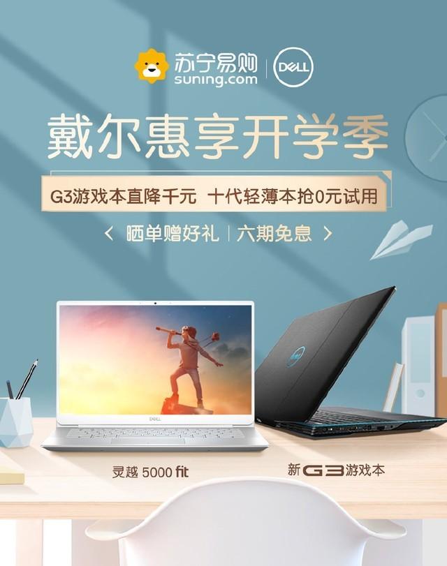 苏宁电脑数码促销 戴尔XPS十代新品直降2000元