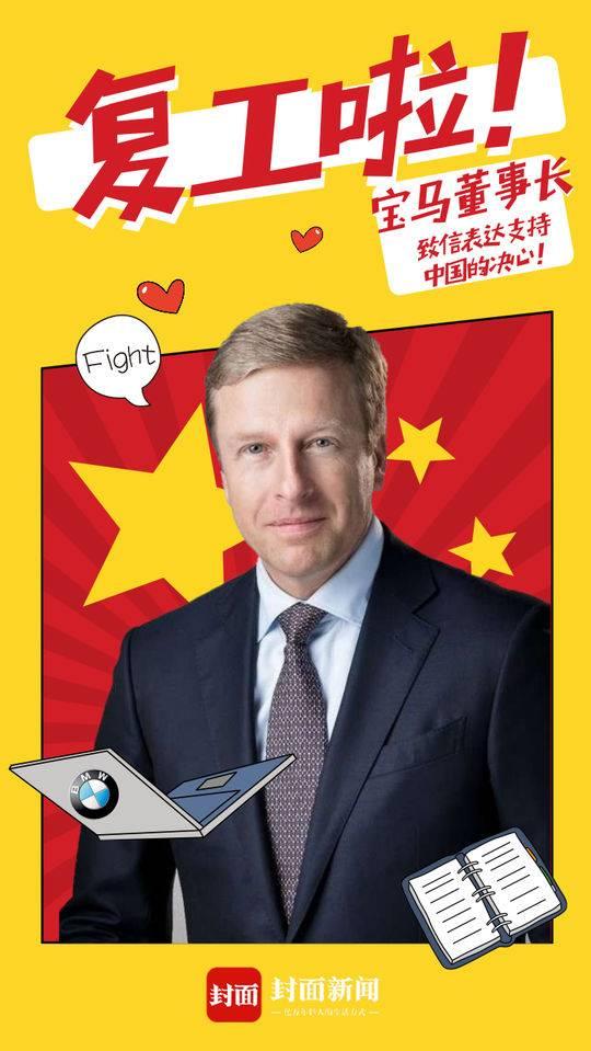 车企战疫|宝马集团董事长致信北京市和辽宁省领导,表达支持中国的决心