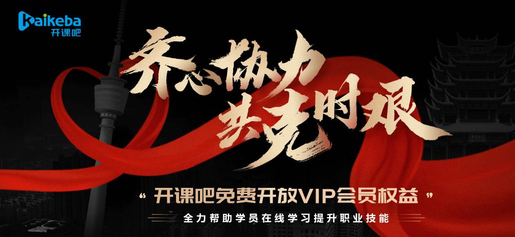 抗击疫情开课吧在行动 免费开放VIP会员权益助力学员职业提升