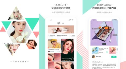 """爱奇艺发布""""斩颜""""App 打造专注潮流彩妆的内容电商平台"""