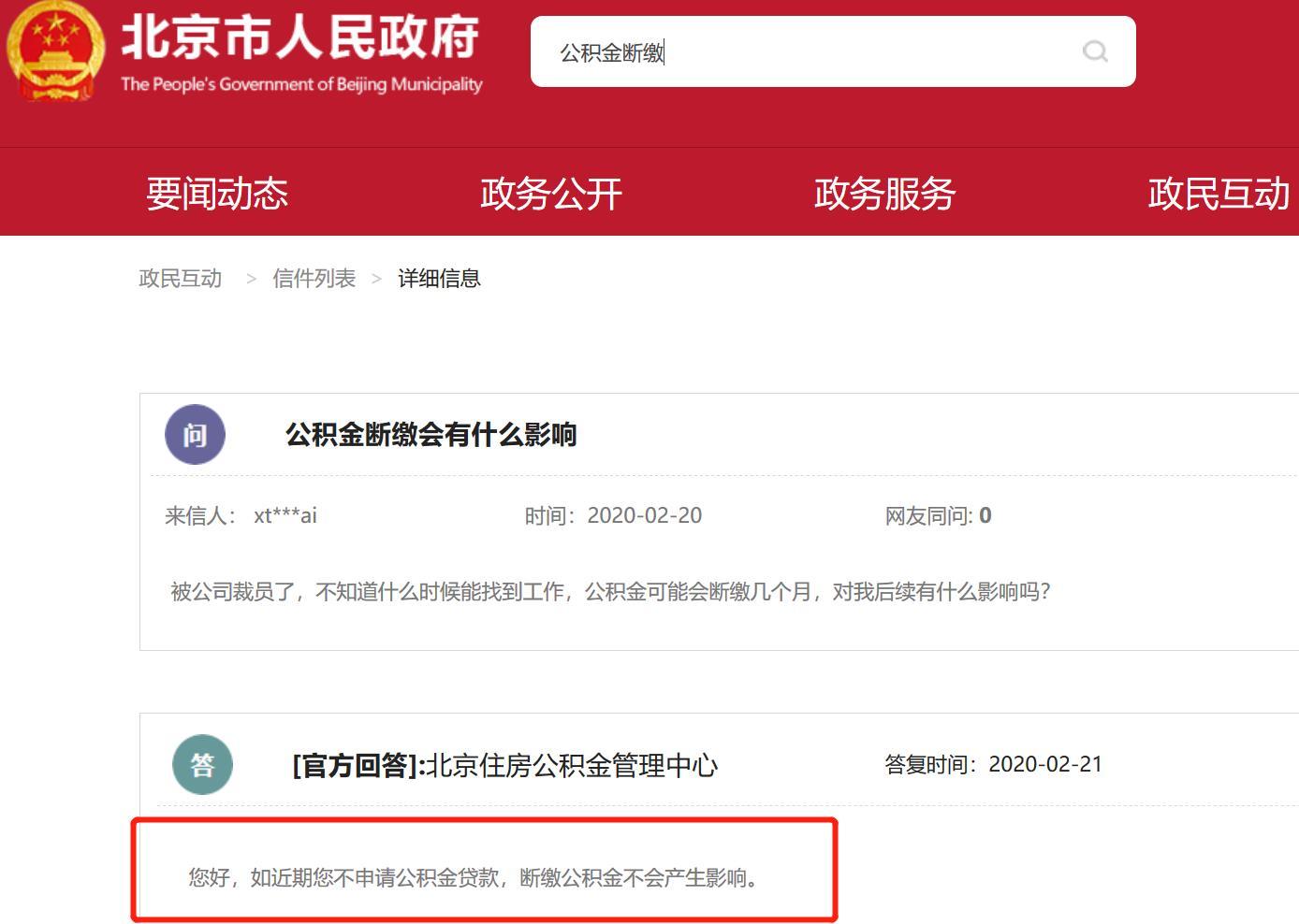 重磅!北京公积金中心:公积金断缴不会产生影响图片