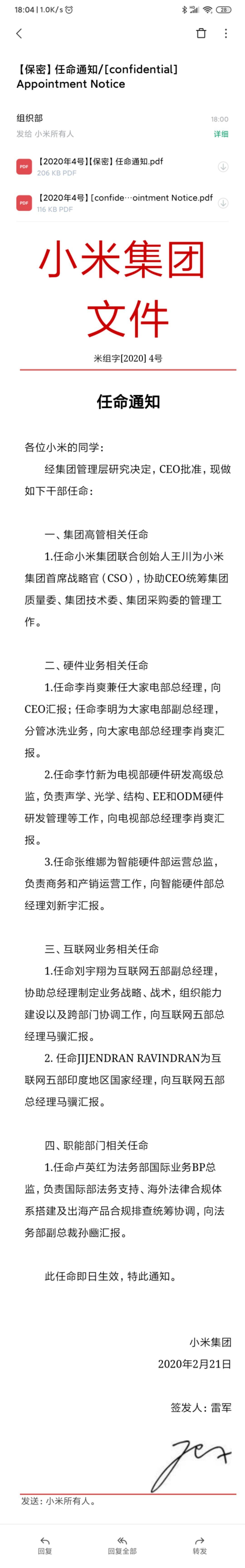 小米任命王川为首席战略官, 加码战略规划能力图片