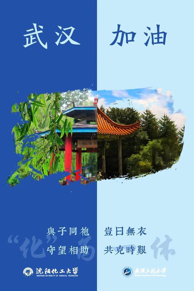 """共同战""""疫""""沈阳化工大学等八校为武汉工程大学加油"""