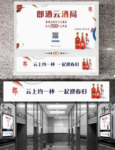 郎酒云酒局开启全国同步 百城分众云约酒火爆同启