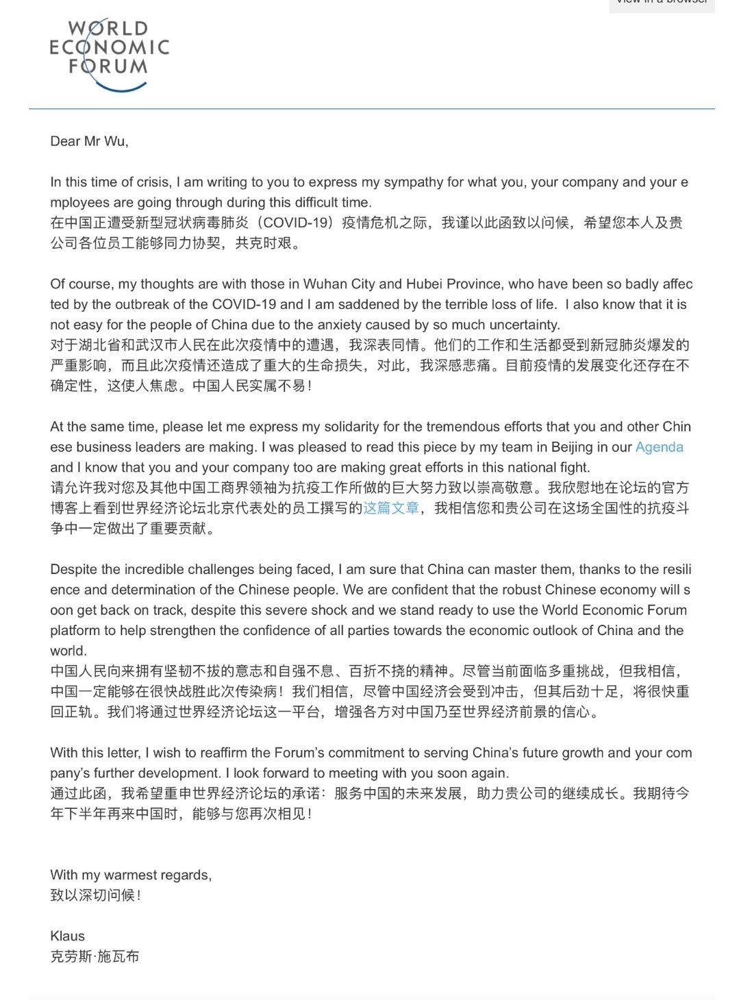 世界经济论坛主席施瓦布问候中国民营企业家:战胜疫情 重振经济