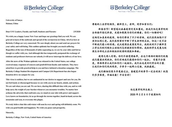 国外合作院校向三亚学院发来慰问信 合力战疫