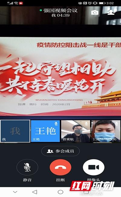 """长沙市城市发展集团三角洲党支部开展""""线上党课"""""""