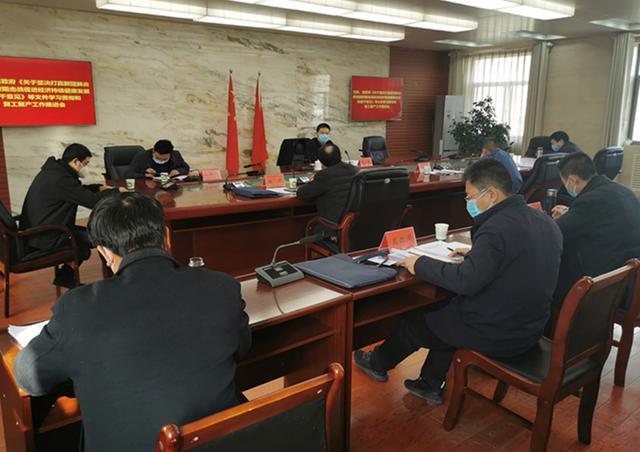 清水县召开相关文件学习贯彻和复工复产工作推进会