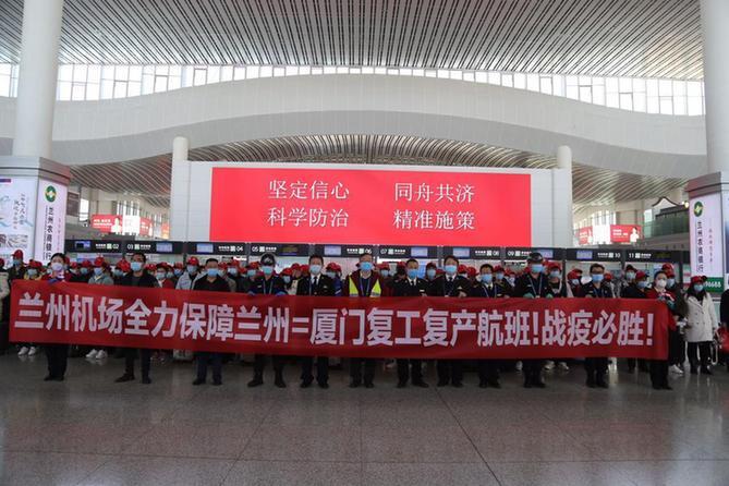 兰州中川国际机场圆满保障厦航复工复产包机