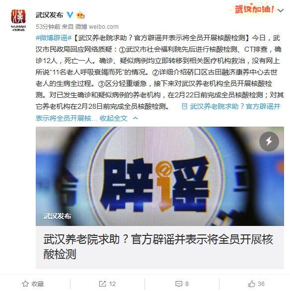 武汉市社会福利院共确诊病例12例 死亡1人图片