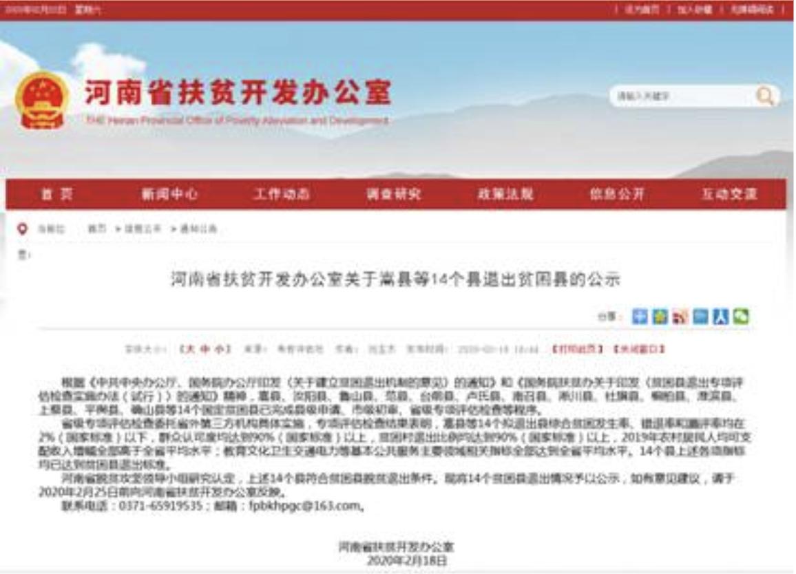 河南嵩县等14个县拟退出贫困县图片