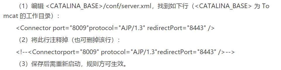 国家信息安全漏洞共享平台发布Apache Tomcat漏洞安全公告
