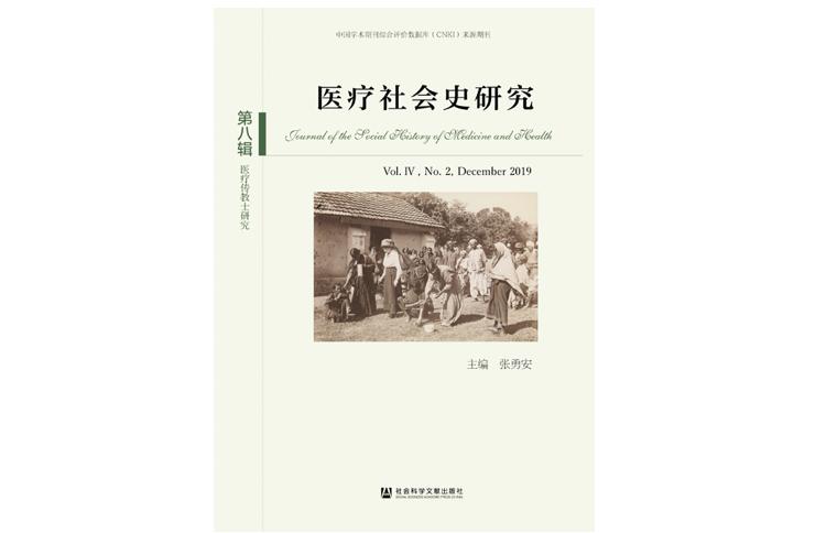 """民国时期的""""图书传疫"""":中国社会卫生观念的冲突与融合图片"""
