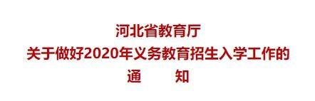 """石家庄市教育局发出通知:再次强调民办学校""""摇号入学""""政策!"""