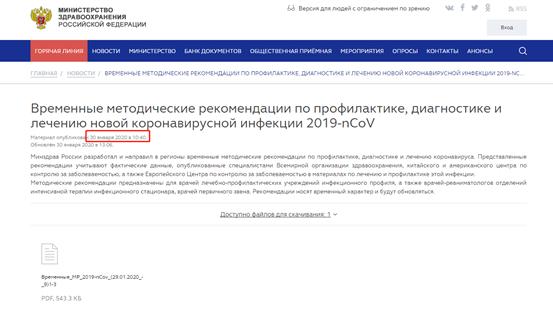 俄卫生部: 《新冠状病毒感染预防、诊断和治疗临时方法建议》