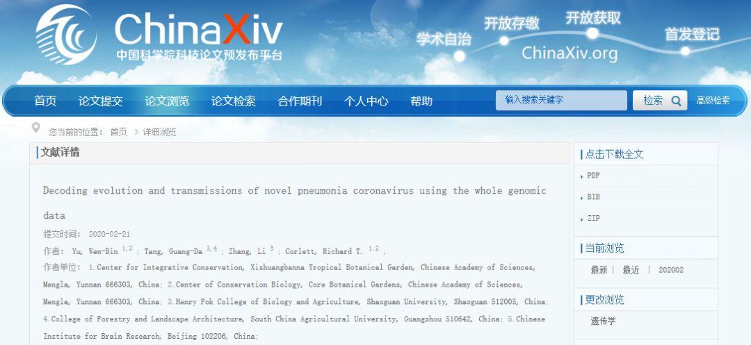 新研究证明病毒并非源于华南海鲜市场?情况见此图片