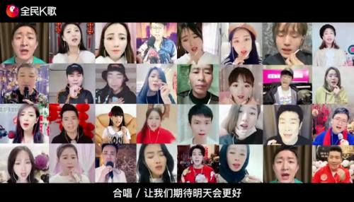 全民K歌联合新华网推出《明天会更好》抗疫合唱视频,用歌声唱响胜利的希望