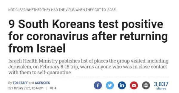 """韩国旅行团归国后9人确诊,以色列紧急""""封关"""""""