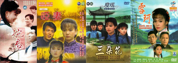 想当年丨1990年的四部琼瑶剧