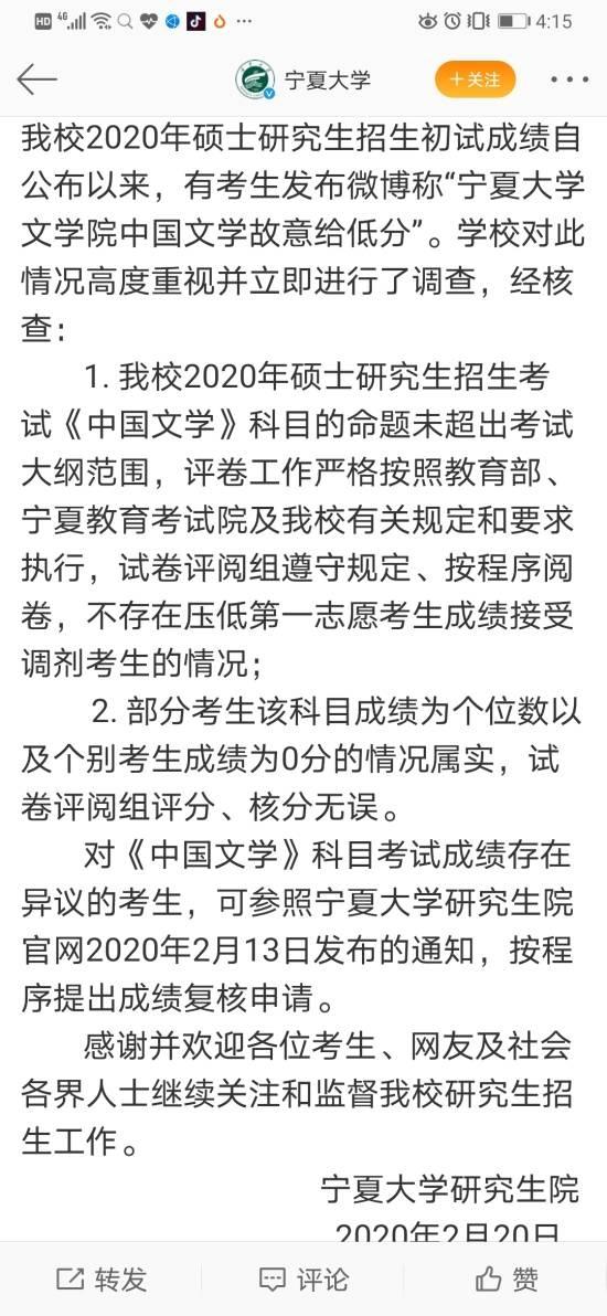 宁夏大学回应质疑:对该科目的评卷情况进行复查