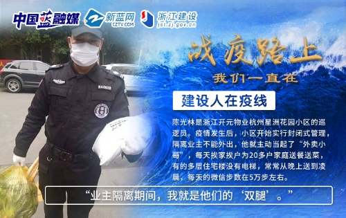 浙江建设人在疫线第十期图片