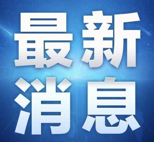 陕西部分地区交通解封,商场、餐饮等行业恢复营业,KTV、影院、健身房等暂缓