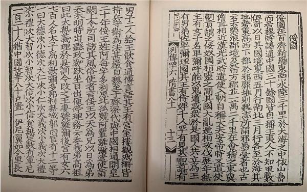 石晓军:略说隋唐史籍中的日本人姓名表记